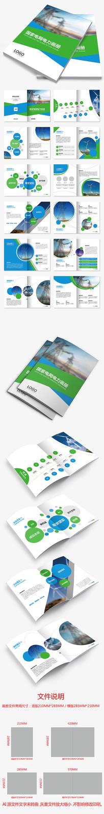 国家电网风力发电画册 AI