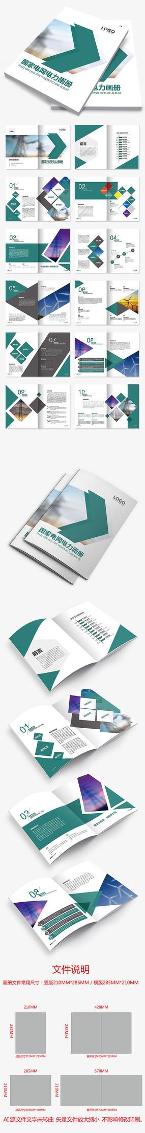 国家电网公司电力能源画册设计