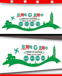 国家电网宣传文化墙设计 CDR