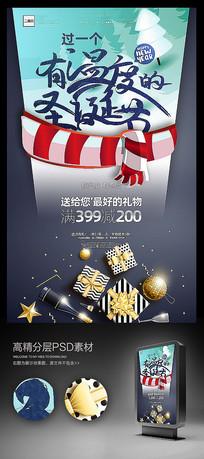 过一个有温度的圣诞节促销海报