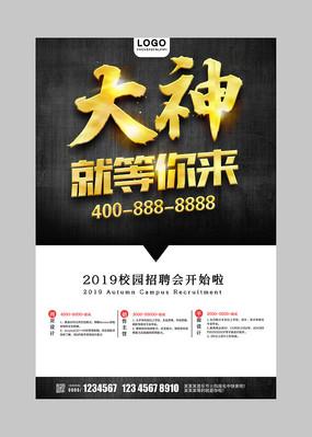 黑色大气企业招聘宣传海报