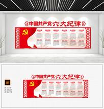 红色党建社区六大纪律党员活动室