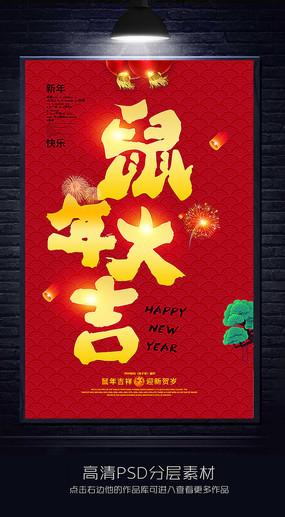 红色大气鼠年大吉海报