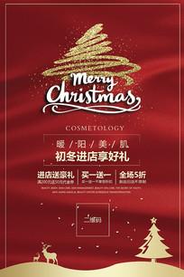 红色圣诞节活动海报