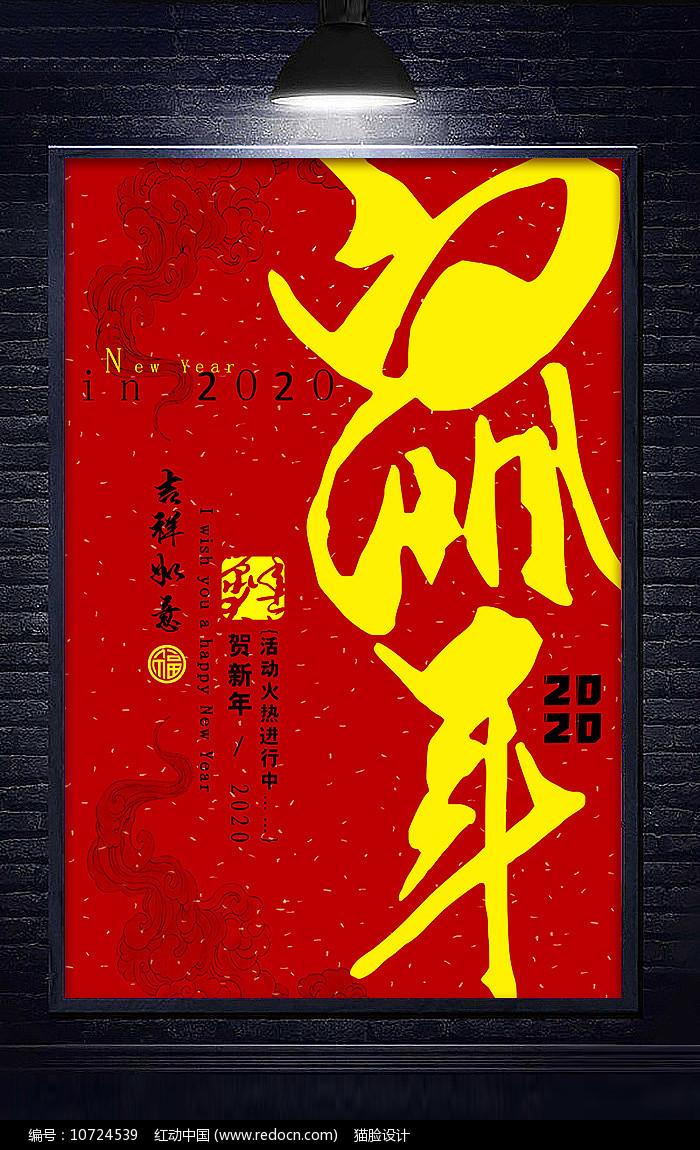 红色中国风2020鼠年春节海报图片