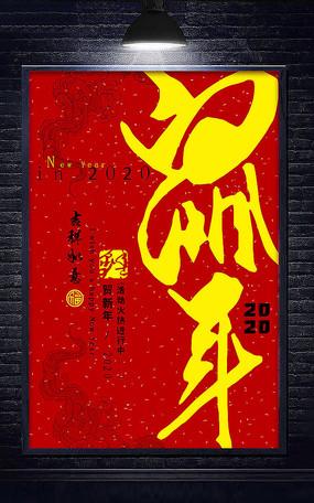 红色中国风2020鼠年春节海报