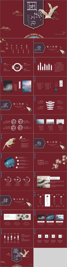 红色中国风国学文化PPT模板