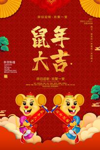 简约时尚鼠年大吉海报设计