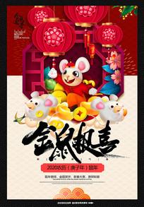 金鼠报喜2020鼠年海报设计 PSD