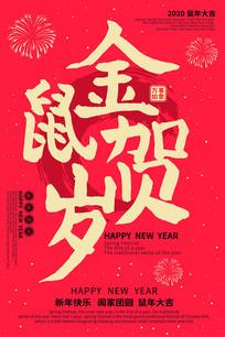 金鼠贺岁红色喜庆新年海报