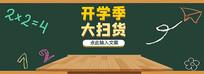 开学季促销全屏海报设计 PSD