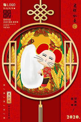 卡通原创2020鼠年创意新年海报