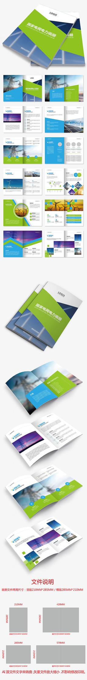 蓝绿色国家电网电力画册