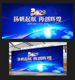 蓝色科技峰会创新起航企业年会舞台背景板