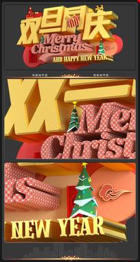 立体字元旦圣诞节庆祝装饰品