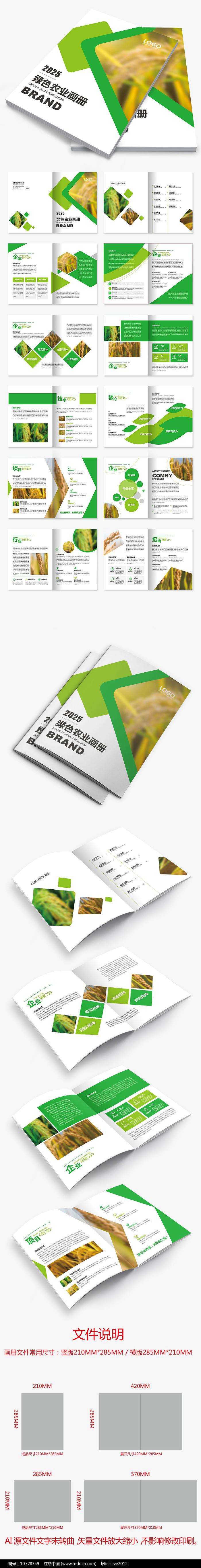 绿色农业农产品清新健康环保画册图片