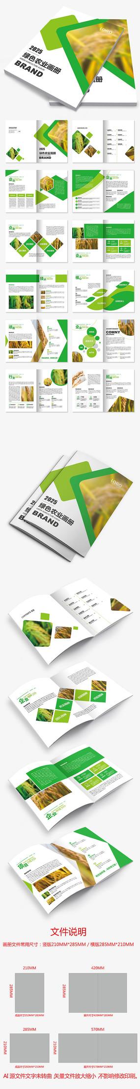 绿色农业农产品清新健康环保画册