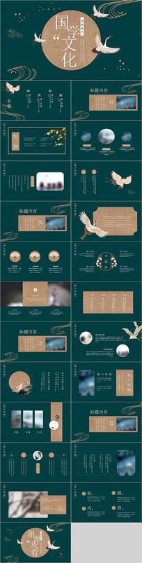 绿色中国风国学文化PPT模板 pptx