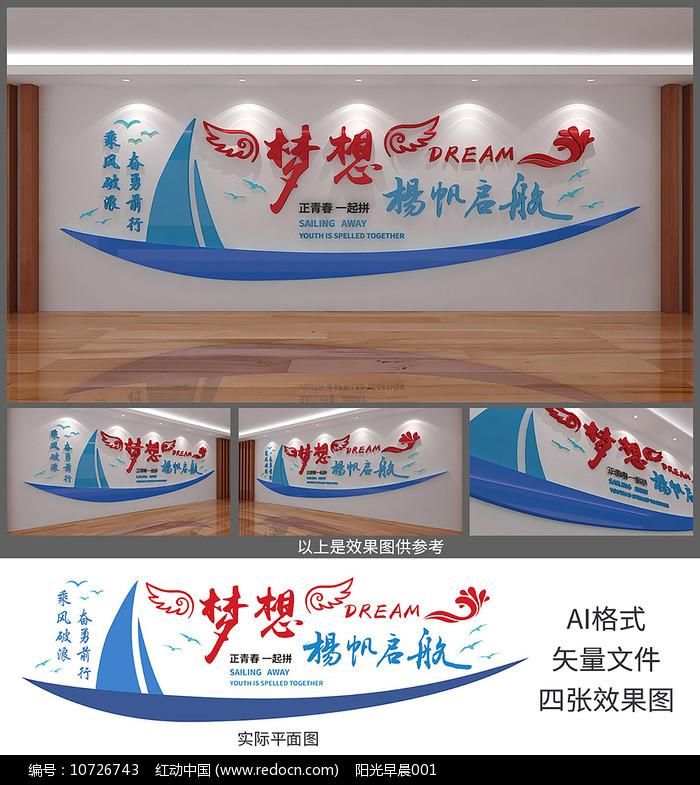 梦想启航企业文化墙设计