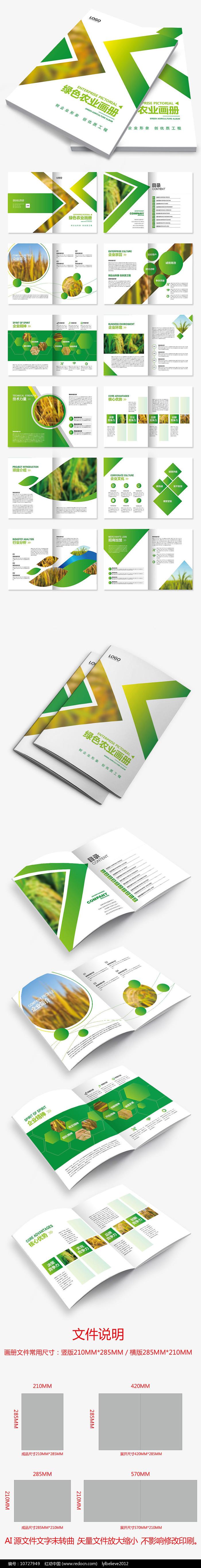 农业农产品绿色清新健康环保画册图片