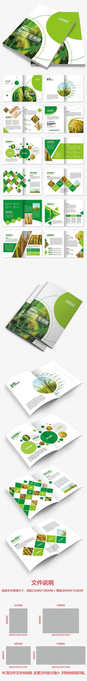 农业农产品绿色清新健康环保画册
