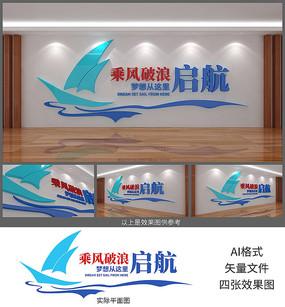 启航企业文化墙设计模板