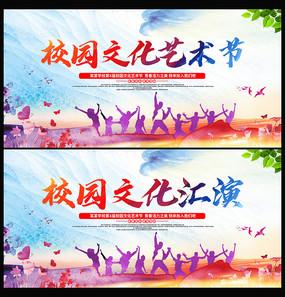 青春校园文化艺术节展板
