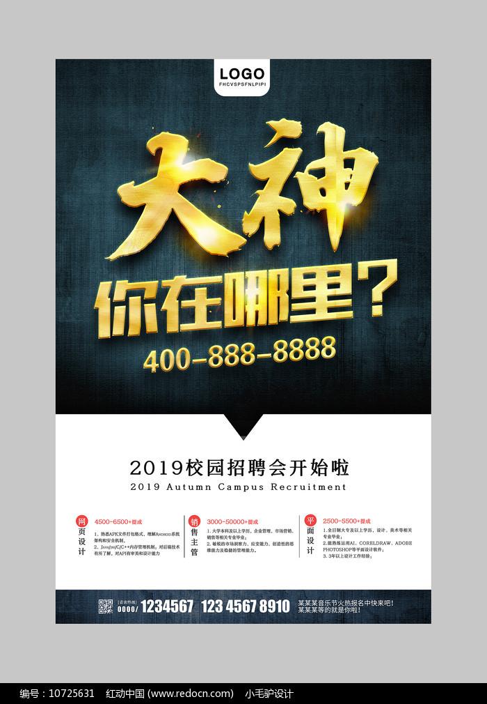 企业公司招聘海报图片