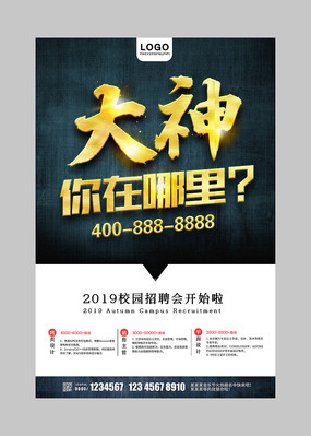 企业公司招聘海报