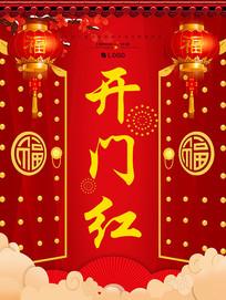 企业开门红开工开业喜庆海报