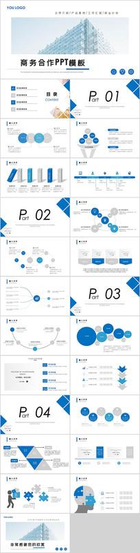 商务合作计划商业计划书PPT模板