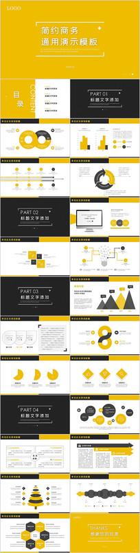 商务通用商业计划书PPT模板