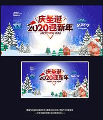 圣诞节元旦活动促销晚会年会展板