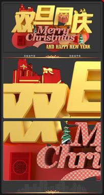 圣诞节元旦节日元素立体字设计