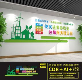 社区便民服务中心标语展板