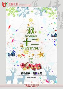 双十二活动促销宣传海报设计