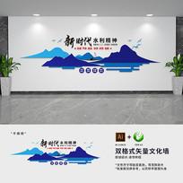 水利水务文化墙设计