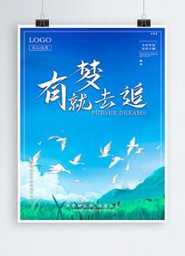 天空蓝放飞梦想励志海报