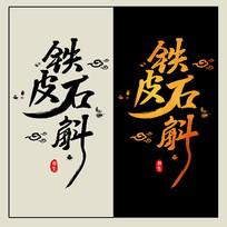 铁皮石斛中国风书法艺术字