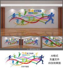 体育健身文化形象墙设计 AI