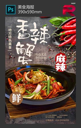 香辣蟹海报设计 PSD
