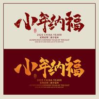 小年纳福中国风书法艺术字