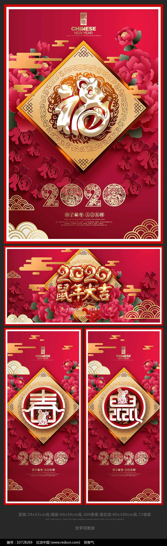 喜庆2020鼠年春节海报设计图片