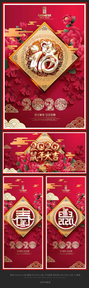 喜庆2020鼠年春节海报设计