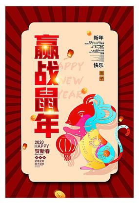 赢战2020鼠年新年海报