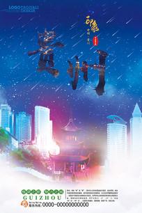 印象贵州旅游宣传海报 PSD