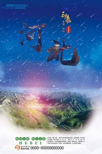 印象河北旅游宣传海报 PSD