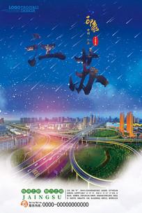 印象江苏旅游宣传海报 PSD