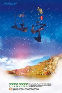 印象辽宁旅游宣传海报 PSD