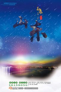 印象山东旅游宣传海报 PSD